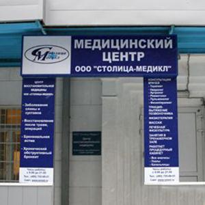 Медицинские центры Красного Яра