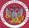 Налоговые инспекции, службы в Красном Яре