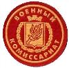 Военкоматы, комиссариаты в Красном Яре