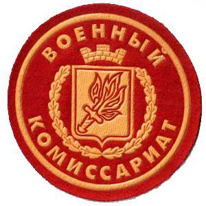 Военкоматы, комиссариаты Красного Яра